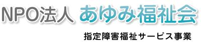 NPO法人 あゆみ福祉会